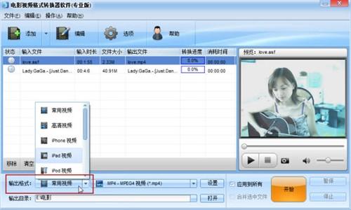 视频格式转换器界面截图