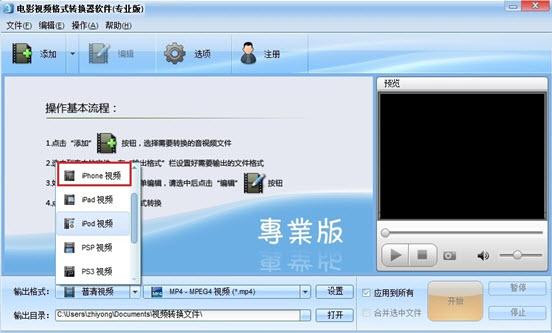 iphone视频转换器下载