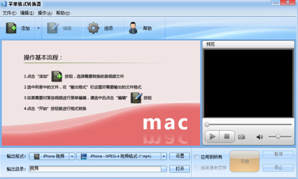 苹果视频格式转换器制作