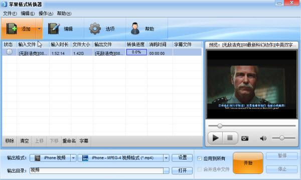 苹果iPad/iPhone视频格式转换