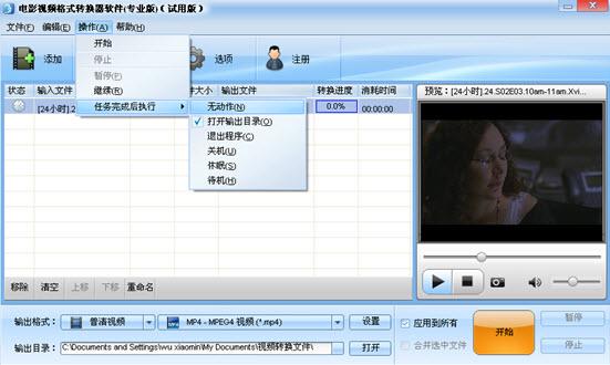 mp4电影格式转换器