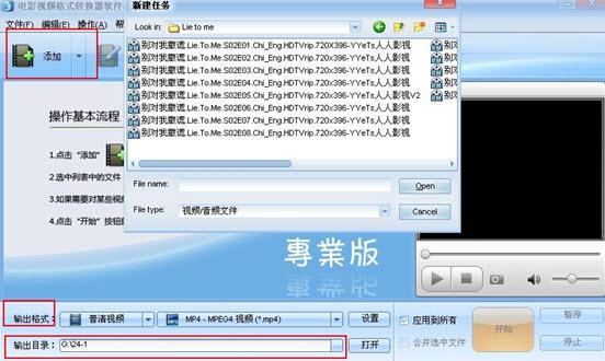 mts格式转换mp4教程