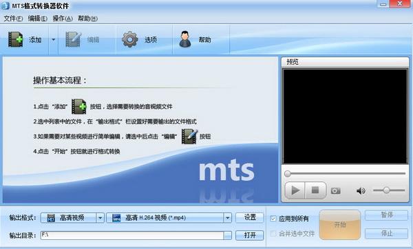 mts格式转换软件教程