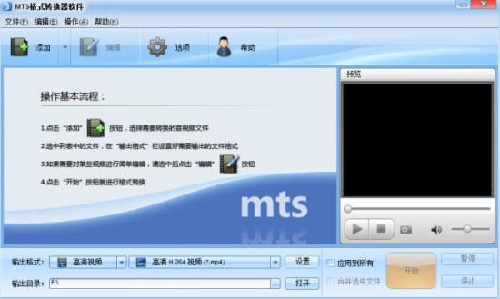 mts格式转换软件下载 免费