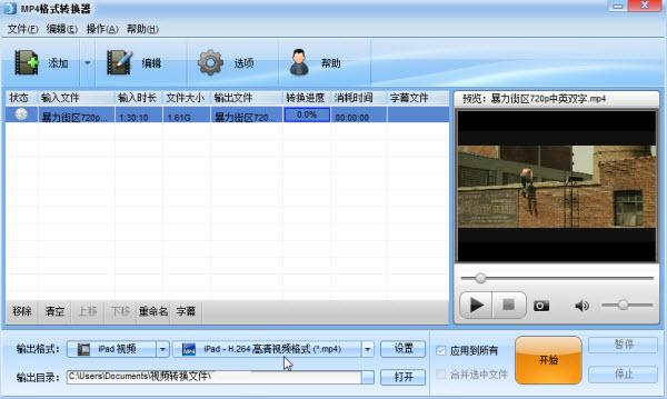 mp4格式转换器支持输出各种mp4文件