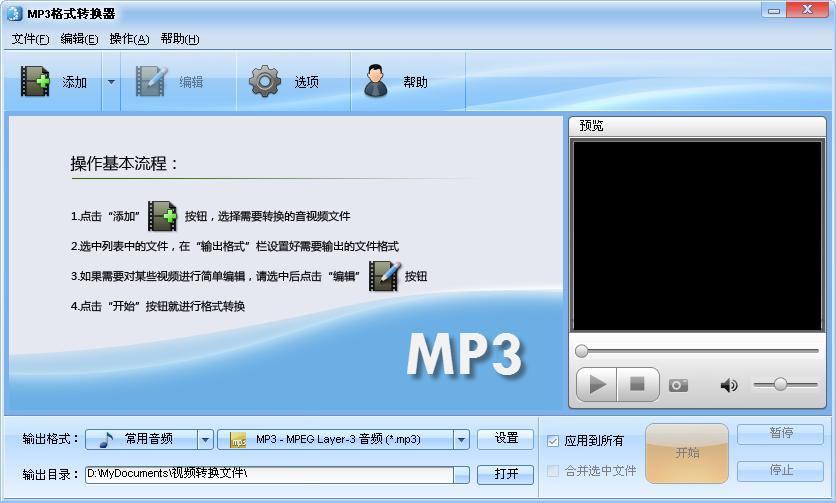mp3格式转换器