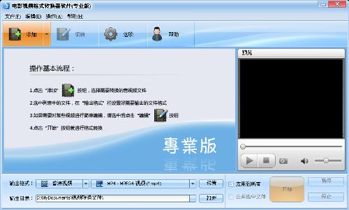 mts格式转换软件下载